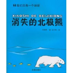 9787508263854: Disappearance of the polar bear - we only have one Earth(Chinese Edition)