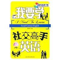 9787508264196: I want to study master of English social