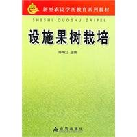 Facilities for fruit growing(Chinese Edition): CHEN HAI JIANG.