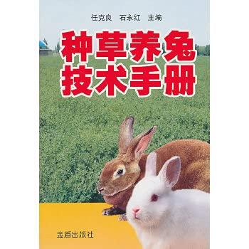 Technical Manual grass rabbit(Chinese Edition): REN KE LIANG. SHI YONG HONG. ZHU