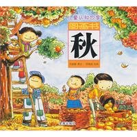 9787508267401: picture book of children s cognitive Four Seasons: Autumn (phonetic version) [paperback](Chinese Edition)