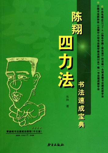 9787508267487: Quick Calligraphy Tutorial In Four Force Method By Chenxiang(2 Volumes) (Chinese Edition)