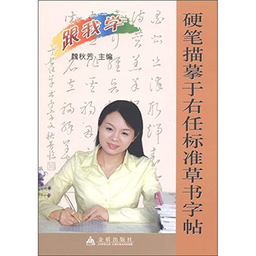 9787508268637: Standard Cursive Hand Copybook By Yu Youren In Hard-pen Depict (Chinese Edition)