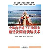 9787508269672: Span semi-underground greenhouse construction and cultivation techniques(Chinese Edition)