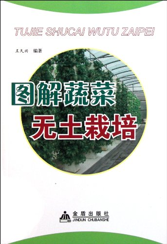 9787508269764: Illustrated vegetable soilless cultivation (Chinese Edition)