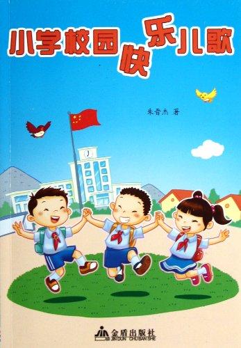Elementary school campus happy rhymes(Chinese Edition): ZHU JIN JIE