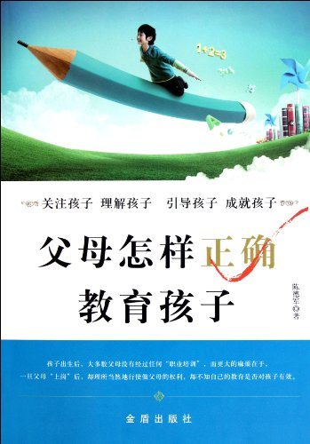 Parents how to properly educate their children(Chinese Edition): CHEN DE JUN