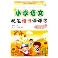 9787508270449: Fifth grade the next volume - Primary Division. regular script language training Pen(Chinese Edition)