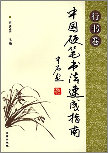 9787508271088: Quick Guide to Chinese Calligraphy Pen (line books)(Chinese Edition)