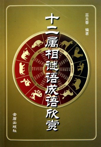 9787508271507: The Idioms and Riddles of Twelve Chinese Zodiac Signs (Chinese Edition)
