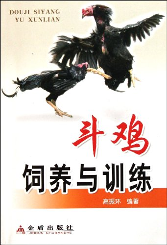 9787508271552: Cockfight feeding and training (Chinese Edition)