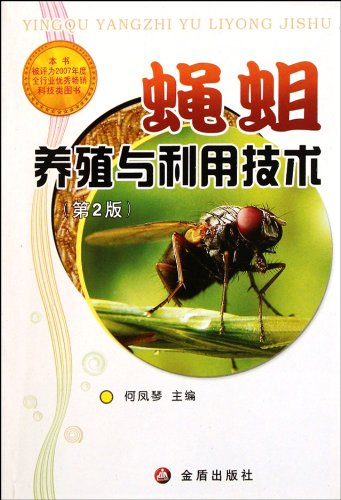 Maggot farming and the use of technology ( 2nd Edition ) 9787508271743 Hefeng Qin Golden Shield ...