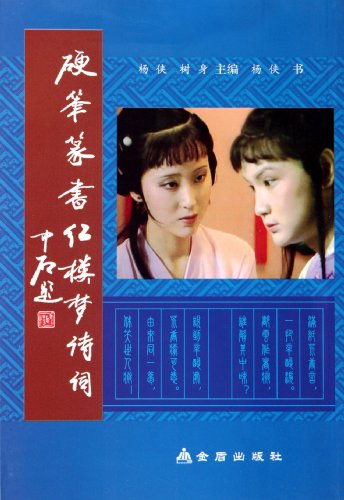 9787508273853: Poems from A Dream in Red Mansions in Pen Seal Character (Chinese Edition)