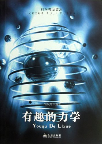 Popular science Reading: interesting mechanics (B1)(Chinese Edition)(Old-Used): YA FENG ZHAI
