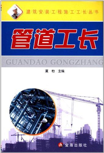 NEW Genuine] plumber long(Chinese Edition): XIA YI