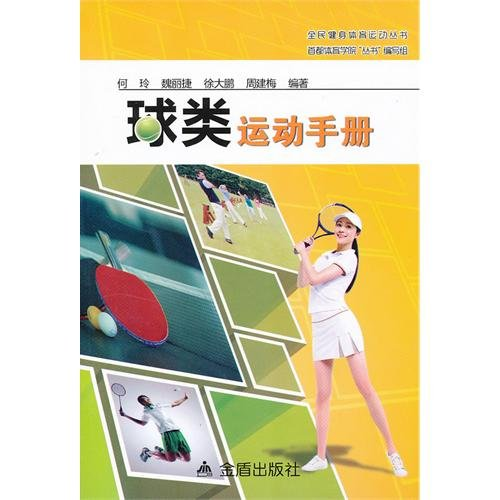 National Fitness Sports Series: Ball games manual(Chinese: HE LING .