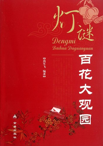 The liberal arts Genuine] riddles flowers Daguanyuan high military flying(Chinese Edition): GAO JUN...