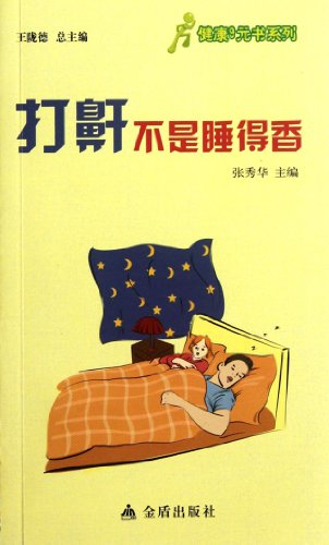 9787508276359: Snoring does not Mean Sleep Well (Chinese Edition)