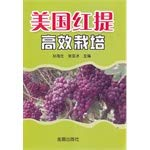 American Red improve efficiency cultivation(Chinese Edition): SUN HAI SHENG