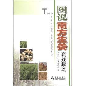 9787508277745: The diagram says that the southern ginger efficiently educates (Chinese edidion) Pinyin: tu shuo nan fang sheng jiang gao xiao zai pei