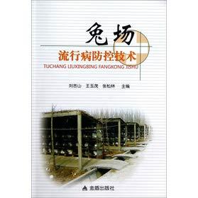 The rabbit farm epidemic prevention and control: LIU JI SHAN