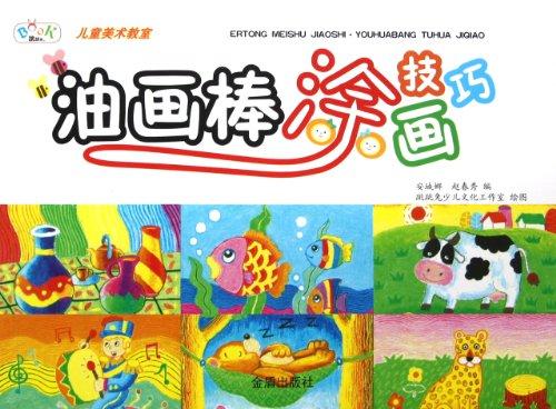 Jumping rabbit Children's art teacher: oil pastel painting techniques(Chinese Edition): AN ...