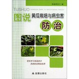 9787508281261: Illustrated cucumber cultivation and pest control(Chinese Edition)
