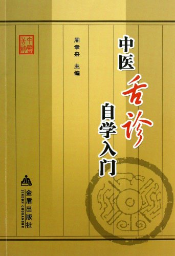 9787508281308: Teach Yourself Tongue Diagnosis in Chinese Medicine (Chinese Edition)