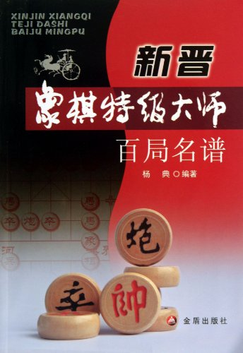 9787508281360: 100 Classic Chess Cases of Chess Grandmasters (Chinese Edition)