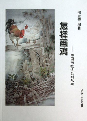 9787508281544: How to Draw Chickens (Chinese Edition)