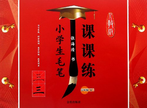 9787508283678: 小学生毛笔课课练(三年级上册)(人教版)