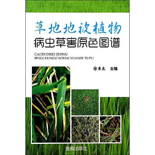 9787508286747: Grass ground cover plant pests primaries map(Chinese Edition)