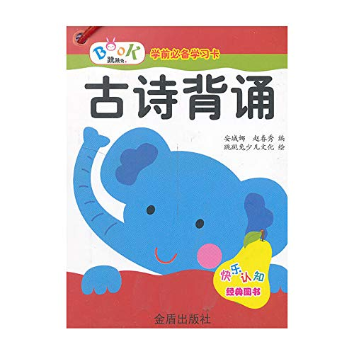 Recite poetry - an essential pre-school learning card(Chinese Edition): AN CHENG NA