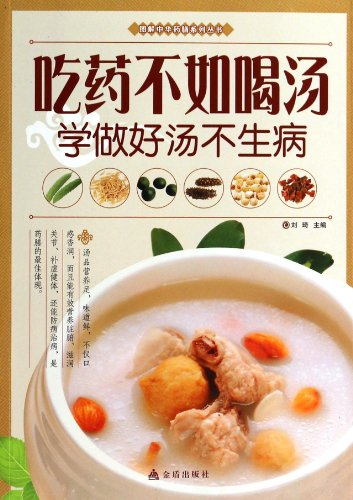 9787508287904: Soup is Better than Medicine(Learning to Make Soup to Prevent Illness )