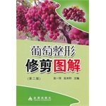 9787508289229: Pruning grape illustration (2nd Edition)(Chinese Edition)