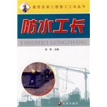 9787508289649: Construction and installation works foreman Series: waterproof foreman(Chinese Edition)