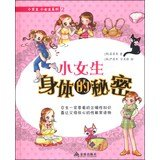 9787508289816: Small boy little girl series (2) : a small girl's body(Chinese Edition)