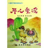 9787508292144: Happy Children's nursery rhymes Multiple Intelligence Training Books(Chinese Edition)