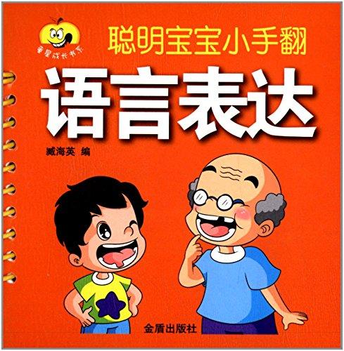 Tong Xingcheng long book series clever little baby Handspring: language(Chinese Edition): ZANG HAI ...