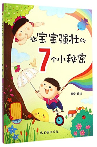 Let your baby strong seven little secret (fine)(Chinese Edition): ZHANG YU HUI