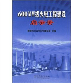Level 600MW thermal power engineering construction Revelation(Chinese Edition): GUO JIA DIAN LI ...