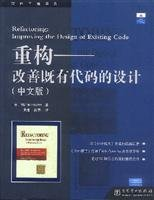 9787508315546: Refactoring: Improving the Design of Existing Code (Chinese version)(Chinese Edition)