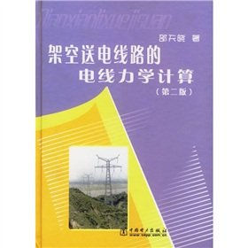Overhead transmission line wire and mechanical calculations (2)(Chinese Edition): SHAO TIAN XIAO