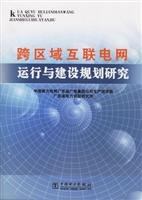 9787508319711: Cross-regional interconnected power system operation and planning of construction(Chinese Edition)