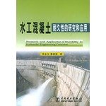 Research and application of hydraulic concrete durability [Paperback](Chinese Edition): LI JIN YU