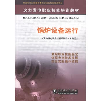 Boiler equipment operation (thermal vocational skills training materials)(Chinese Edition): BAI GUO...