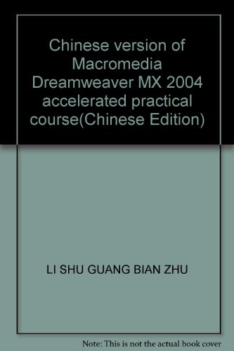 Chinese version of Macromedia Dreamweaver MX 2004 accelerated practical course(Chinese Edition): LI...
