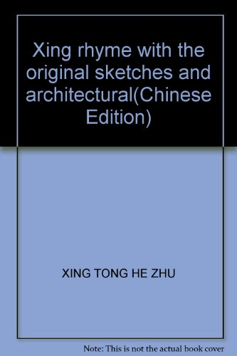 Xing rhyme with the original sketches and architectural(Chinese Edition): XING TONG HE ZHU
