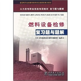 vocational skills training materials for thermal power: HUO LI FA