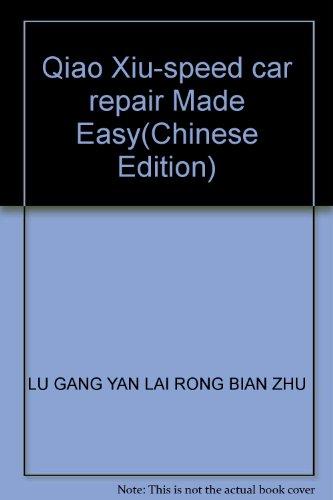 Qiao Xiu-speed car repair Made Easy(Chinese Edition): LU GANG YAN LAI RONG BIAN ZHU